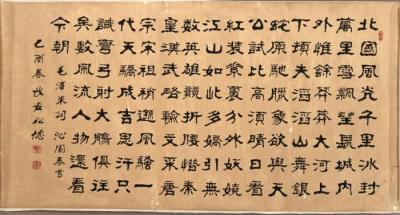 "Calligraphy of Mao Zedong's Poem ""Snow"""