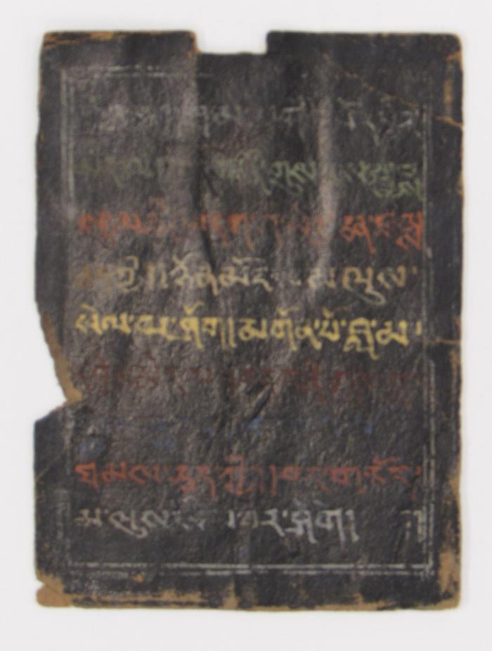 Fragment of Sutra Page or Mantra
