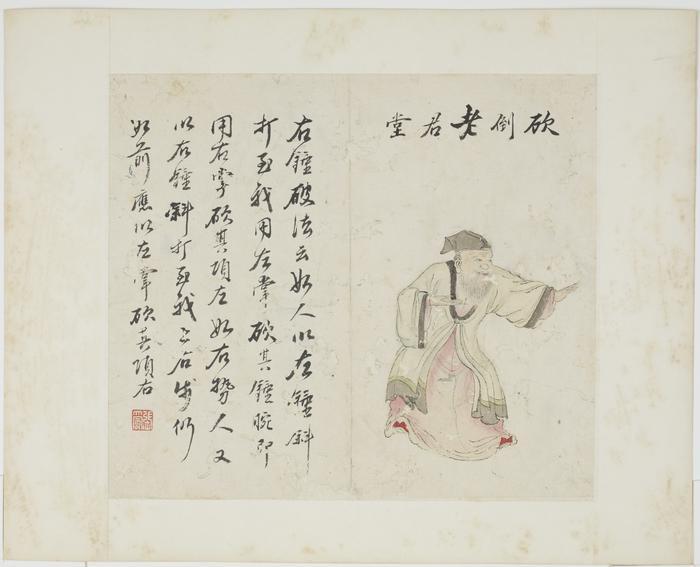Chinese Gongfu Training Manual: Chapter Eight